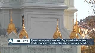 """Двама патриарси откриват с молебен """"Желязната църква"""" в Истанбул"""