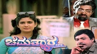 Chamatkara (1992) Kannada Full Movie