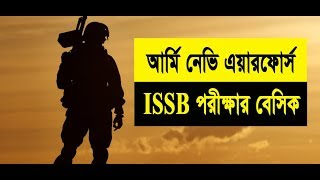 issb bangla tutorial 01 online class guideline by Defence Academy Presented by Kazi Mahbubzaman Obin