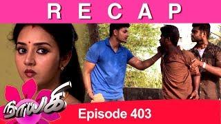 RECAP : Naayagi Episode 403, 14/06/19