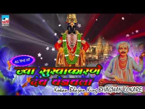 Xxx Mp4 कोकणी भजन ज्या सुखा कारणे देव वेडावला Jya Sukhakarne Dev Vedavla 3gp Sex