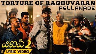 Torture Of Raghuvaran - Pellanade (Lyric Video) | VIP 2 | Dhanush, Kajol, Amala Paul