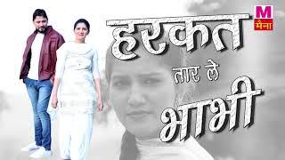 हरकत तार ले भाभी | Harkat Taar Le Bhabhi | Kala Kundu | Pooja Hooda | Raj Mawar | Anu Kadiyan