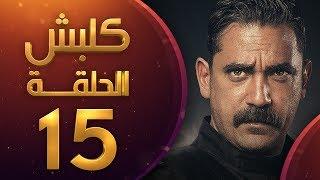 كلبش الحلقة 15