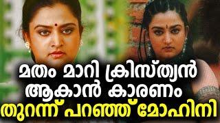 മതം മാറാനുണ്ടായ കാരണം   Actress Mohini tells reason for converted to Christianit
