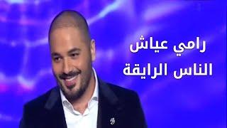 Ramy Ayach - El Nas El Ray2a - Live at the Casino du Liban | رامي عياش - الناس الرايقة