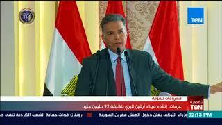 تغطيةTeN | عرفات: جاري العمل على تطوير شبكة النقل النهري في محافظات الصعيد