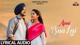 Apni Bna Lai (Lyrical Audio) Mehtab Virk | Punjabi Lyrical Audio 2017 | White Hill Music