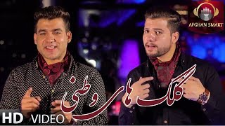 Bashir Wafa & Nazir Surood - Gulakai Watani OFFICIAL VIDEO