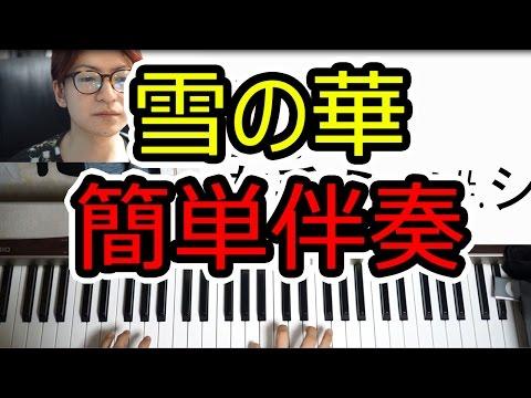 ◆簡単ピアノ伴奏【雪の華】◆右手3本+左手1本◆ほぼ白鍵◆初心者◆学校で弾こう!【中島美嘉】エンドウコウキ