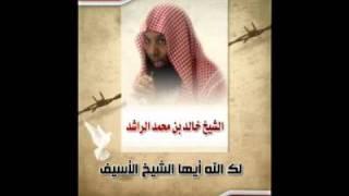 لما الدحك الشيخ خالد بن محمد الراشد...mp4