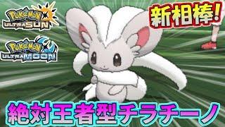 【ポケモンUSUM】新たな相棒爆誕!王者型チラチーノが止まらねえ…!【ウルトラサン/ウルトラムーン】