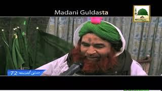 Sugar Ka Ilaj - Madani Guldasta 72 - Maulana Ilyas Qadri