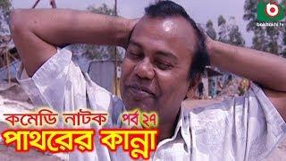 Fatafati Hasir Natok | Pathorer Kanna | EP - 27 | Chanchal Chowdhury, Alvi, Fazlur Rahman Babu