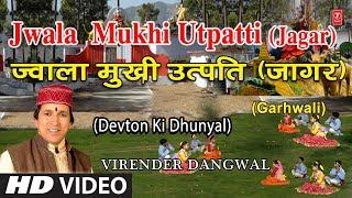 Jwala Mukhi Utpatti Jagar I Garhwali Devi Bhajan I VIRENDER DANGWAL I HD Video I Devton Ki Dhunyal