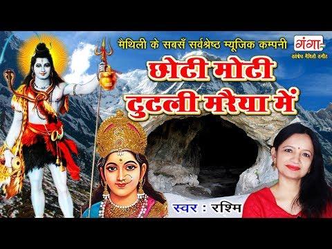 Maithili Shiv Bhajan 2018 - छोटी मोटी टुटली मरैया में - Maithili Songs - Rashmi