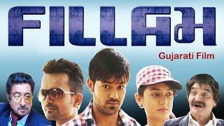 Fillam - Best Urban Gujarati Film FULL 2017 - Shakti Kapoor - Asrani - Devendra Gupta - Bhumika