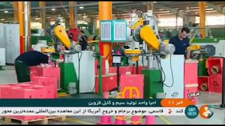 Iran Qazvin Cable co. made Electric Wire Cable manufacturer توليد كابل و سيم برق قزوين ايران