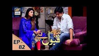 Mujhe Qabool Hai - Episode 82 - ARY  Digital Drama