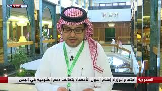 اجتماع لوزراء إعلام الدول الأعضاء بتحالف دعم الشرعية في اليمن
