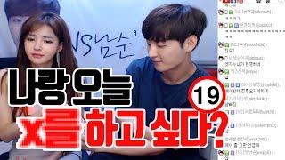 엣지★BJ남순 합동방송 [너 나랑 x 하고싶지?](+19, 성인)