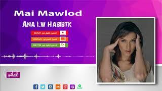 مي مولود انا لو حبيبتك - Mai Mawlod An Lw Habibtk
