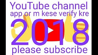 YouTube channel verify web or app mobile m kese kre| YouTube tutorial 2018|