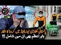 Pakistani Cricketers Covid Report Is Positive Today   Pak Vs NZ   Sports   Babar Azam Latest News