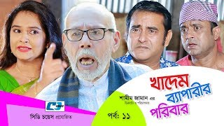 Khadem Beparir Poribar   Episode 11   Bangla Comedy Natok   ATM Shamsuzzaman   Shorna   Shamim Zaman