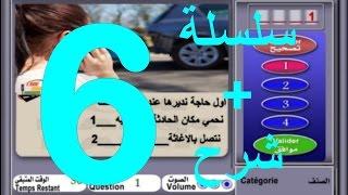 code de la route maroc 2016 تعليم السياقة بالمغرب سلسلة 6 من الأسئلة المحاكية للإمتحان