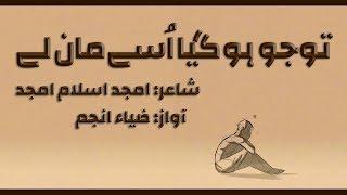 Jo Ho Gaya Usay Maan Lay - Amjad Islam Amjad   Urdu Poetry   Zia Anjum
