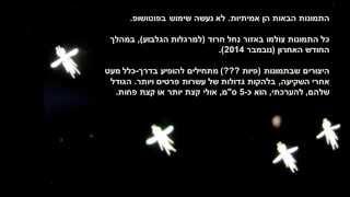 Fairies movie Heb   פיות בנחל חרוד
