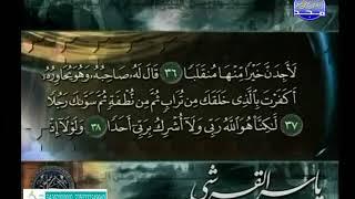 سورة الكهف كاملة الشيخ ياسر القرشي