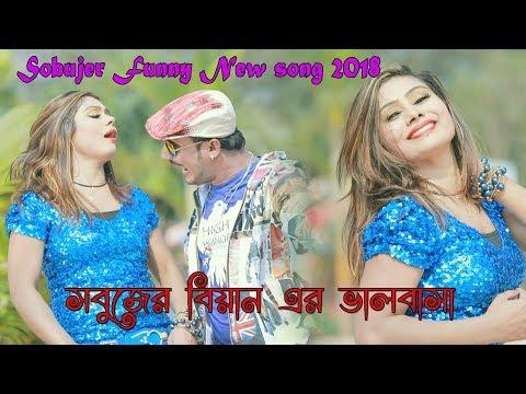 Xxx Mp4 Sobujer Funny New Song সবুজের বিয়ান এর ভালবাসা Cinema Bd 3gp Sex