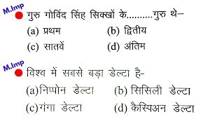 Top 25 Science & General awareness questions for - RPF, SSC-GD, VDO, SSC CGL, CHSL, MTS & all exams