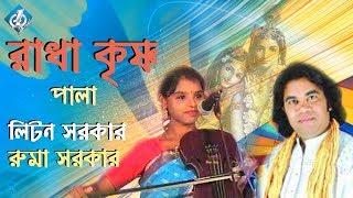 ( পালা গান ) Radha Krishno | Liton Sorkar And Ruma Sorkar | Pala Gaan
