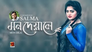 Mon Deyale | by F A Sumon feat Salma | New Bangla Song 2018 | Official Lyrical Video