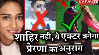 Not Shaheer, This Actor to PLAY 'Anurag Basu' for Kasauti Zindagi Ki 2 ?