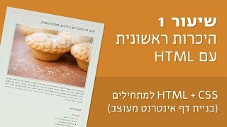 קורס #1 HTML + CSS למתחילים (בניית דף אינטרנט בסיסי) - שיעור 1