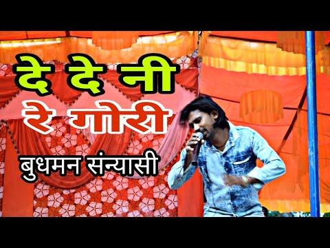 Xxx Mp4 Nagpuri Song 2019 New Thet Nagpuri 2018 Budhman Sanyasi New Song 3gp Sex