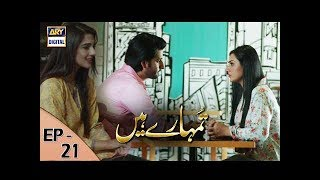 Tumhare Hain Ep 21 - 16th July 2017 - ARY Digital Drama uploaded on 16-07-2017 3899 views