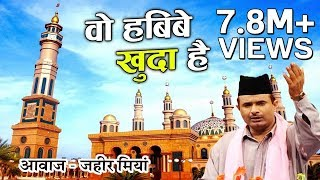 Wo Habibe Khuda Hai | Aaye Kambli Wale | Zaheer Miyan | Best Islamic Qawwali Songs | Bismillah
