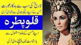 Cleopatra History In Urdu - Mysteries In History - Purisrar Dunya Documentaries in Urdu