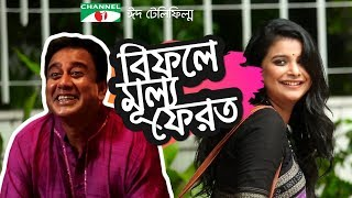 Bifole Mullo Ferot ( বিফলে মূল্য ফেরত ) | Funny Eid Telefilm 2017 | SHABNAM FARIA | JAHID HASAN