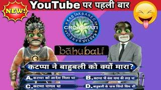 Bahubali In KBC ! Make Joke Of KBC ! Part - 3 ! Funny Comedy ! Talking Tom
