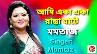 Ami Eka Eka Rasta Ghate | Momtaz | Premer Bazar