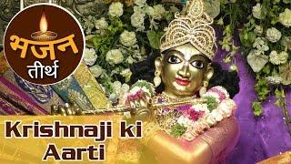 Krishnaji ki Aarti   Om Jai Shri Krishna Hare Aarti   Krishna Aarti Songs  Krishna Devotional Songs