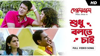 Sudhu Bolte Chai (Golemale Pirit Koro Na) (Bengali) (Full HD) (2013)