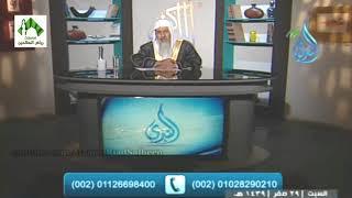 أهل الذكر (191) قناة الندى للشيخ مصطفى العدوي 18-11-2017