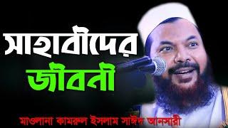 সাহাবীদের জীবন  New Bangla Waj Mahfil By  Kamrul islam said Ansari